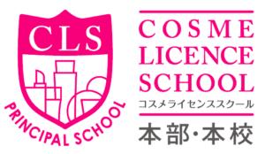 コスメライセンススクール